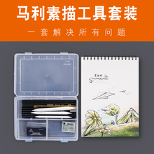 Free Domestic Freight Mali Sketch Suite Beginner Student Sketch Special Adult Professional Drawing Tool 2h8b Pencil Art Supplies Soft Charcoal Pencil