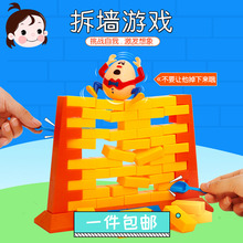 Intelligence Development and Logical Thinking Training of Children's Wall-breaking Games Parent-child Interactive Desktop Hand-on Assembly Games