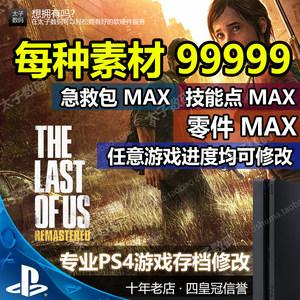【四皇冠】PS4 美国末日最后的生还者重置版HD存档修改弹药急救包