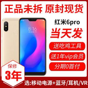 �I正品<span class=H>现货</span>当天发 Xiaomi/<span class=H>小米</span> 红米<span class=H>6</span> pro全面屏<span class=H>手机</span><span class=H>小米</span>8青春版