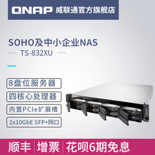 QNAP Wei Unicom TS-832XU 8 sets of enterprise rack network cloud storage file server NAS