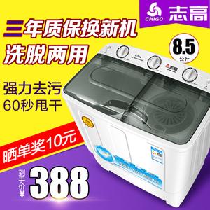 志高8.5公斤大容量家用双桶双缸半全自动波轮<span class=H>洗衣机</span>小型宿舍特价