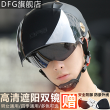 DFG Electric Battery Motorcycle Helmet for Men and Women Summer Portable Sunscreen Four Seasons Universal Cute Safety Cap