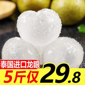 展卉泰国进口<span class=H>龙眼</span>桂圆新鲜5斤整箱现摘热带水果鲜桂圆拍2发10斤