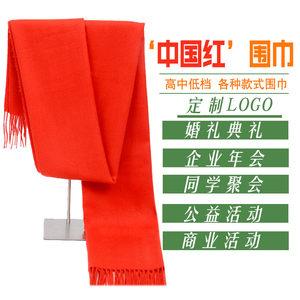 定制中国红<span class=H>围巾</span>刺绣logo图案公司年会同学会大红<span class=H>围巾</span>男女通用印字