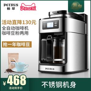 Petrus/柏翠 PE3200<span class=H>咖啡机</span>家用全自动美式现磨一体机煮<span class=H>咖啡机</span>小型