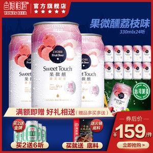 TaiwanBeer/台湾<span class=H>啤酒</span> 果微醺荔枝味330ml*24听整箱装果味<span class=H>啤酒</span>促销