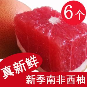 南非西柚 葡萄柚 进口红心柚新鲜水果6个装包邮