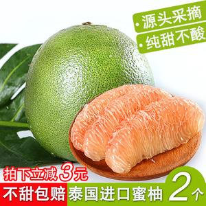 泰国进口青柚红心蜜<span class=H>柚子</span>纯甜金<span class=H>柚子</span>去火水果新鲜孕妇水果2个包邮
