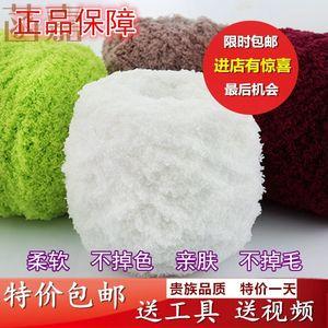 菡珊瑚绒 毛线 宝宝线粗毛线 三股毛巾线 绒绒线 特价 围巾线 外