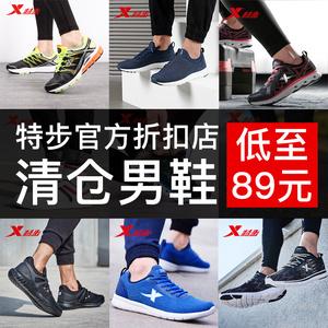 清仓特卖特步男鞋官方正品运动鞋男网面透气<span class=H>跑步鞋</span>男旅游休闲板鞋