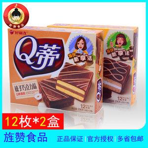 好丽友Q蒂多层蛋糕12枚榛子摩卡巧克力好丽友派休闲零食涂层糕点
