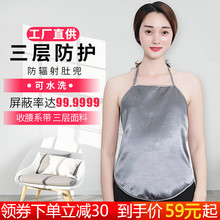 Amebo radiation-proof maternity clothes, genuine belly pocket sling, radiation-proof clothes, aprons for pregnant women during the four seasons of work