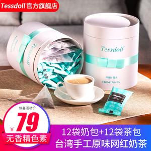台湾网红奶茶袋装小包速溶奶茶粉