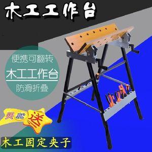 折叠马凳便携式木工折叠台锯倒装组合木<span class=H>工作台</span>裸架家用折叠<span class=H>工作台</span>