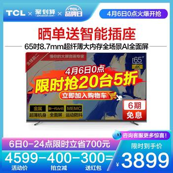 TCL 65Q6 65英寸 4K 液晶电视 4099元
