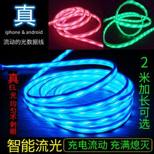 <span class=H>苹果</span>8xs 7数据线流光追光发光iphone76s Type-c抖音同款华为手机充电线2米加长跑马灯oppo vivo智能断电安卓