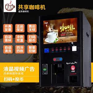 冷热自助全自动售卖投币扫码<span class=H>咖啡</span>机广告商用液晶速溶饮料机一体机
