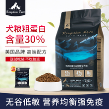 Kindompets Small American Dog and Puppy Dog Food Cleaning Fire 1.5 kg Bite Bite Rather than Bear VIP Fa Doume Beauty