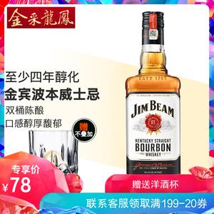 白占边金宾波本<span class=H>威士忌</span> BOURBON WHISKEY Jim Beam <span class=H>威士忌</span> 洋酒