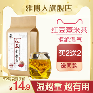 【雅博人】红豆薏米茶天猫正品祛湿茶