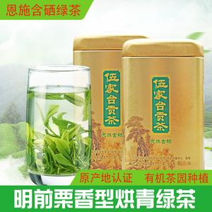 绿茶2019新<span class=H>茶叶</span>恩施高山云雾茶正品伍家台贡茶清香型罐装日照绿茶