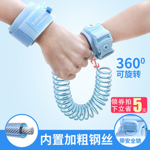 Children's Anti-alienation with Baby's Traction Rope to Prevent Loss of Bracelet