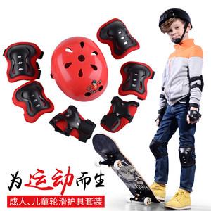 儿童成人保护套装<span class=H>滑板</span>车溜冰鞋自行车男女生加厚<span class=H>头盔</span><span class=H>护具</span>