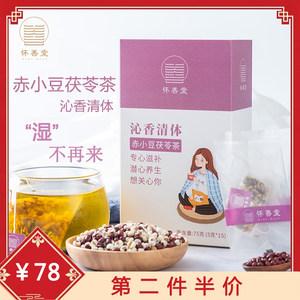 祛茶体内气红豆薏米芡实茶赤小豆<span class=H>养生茶</span>除排重男女<span class=H>花茶</span>组合