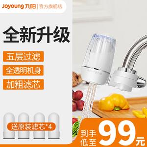 九阳<span class=H>净水器</span>家用T02B水龙头过滤器四芯套装厨房净水机自来水净化器