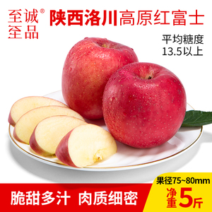 陕西红富士苹果水果新鲜脆甜约5斤当季现摘洛川水晶高原应季整箱