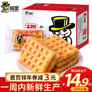 福堡<span class=H>華夫餅</span>1000g整箱 早餐蒸蛋糕點營養小面包2斤辦公室零食團購