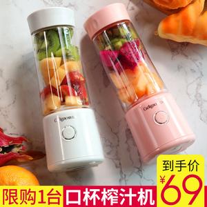 格立高便携式<span class=H>榨汁机</span>家用水果小型充电迷你炸果汁机电动学生榨汁杯