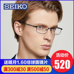 Seiko<span class=H>精工</span>眼镜框全框纯钛超轻 男<span class=H>镜架</span>潮流方框近视眼镜框H01121