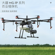 DJI Xinjiang Agricultural Plant Protection Aircraft MG-1P Eight-Axis Multi-Rotor Unmanned Aerial Vehicle (UAV) Spraying Pesticides with a Load of 10 kg