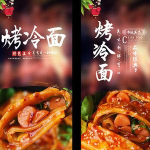 东北正宗鲜族烤冷面特色小吃20片