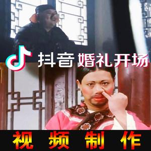 抖音婚礼开场视频制作搞笑婚庆快闪结婚大屏幕电子相册LED震撼MV