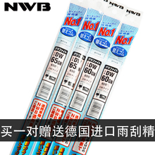 The imported NWB wiper tape WRC2/E from Japan is suitable for the three-stage wiper tape of the original NU in electric gold