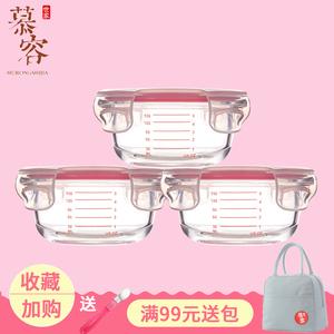 宝宝带刻度玻璃辅食盒冷冻盒保鲜盒可蒸煮辅食盒密封便携三件套