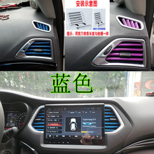 Special interior fittings adapted to the modification of the air outlet decorative strip of Antek Volkswagen Kaidi automobile air conditioner