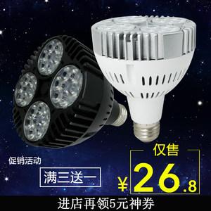 LED轨道灯35W45W PAR30灯泡服装店<span class=H>射灯</span>商场展厅E27螺口导轨灯光源