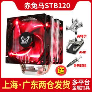 大镰刀赤兔马STB120 4?#35033;躨ntel AM4多平台CPU散热器12cm红光风扇