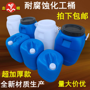 新料塑料桶化工桶<span class=H>塑胶</span>桶水桶食品桶加厚耐腐蚀耐桶堆码桶包邮