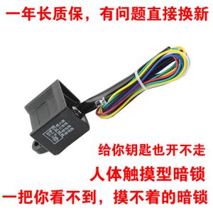 摩托<span class=H>车</span>人体感应触摸A型隐形暗锁开关式电子防盗器防水电子锁
