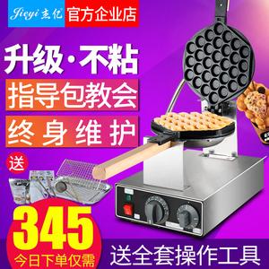 杰亿香港鸡蛋仔机商用电热蛋仔机鸡蛋饼机QQ鸡蛋仔机器<span class=H>烤饼机</span>FY-6