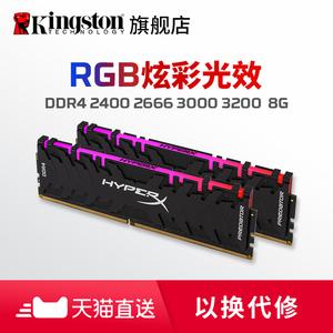 金士顿骇客神条ddr4 2400 2666 3000 3200 8g台式机<span class=H>内存</span>条灯条RGB