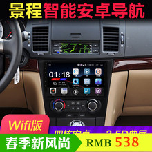 07  10  Chevrolet Scene Lefeng Android Voice-Controlled Large Screen Navigator Bluetooth Integrated Machine
