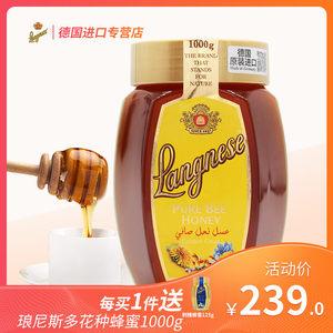 德国原装进口琅尼斯牌天然多花种百花<span class=H>蜂蜜</span>非农家自产<span class=H>蜂蜜</span>1000g