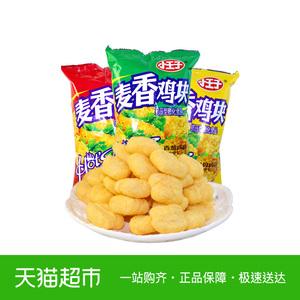 小王子麦香鸡块108g/袋 好吃的膨化儿童零食休闲食品