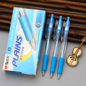 晨光按动圆珠笔办公学生用<span class=H>原子笔</span>0.5mm蓝色油笔 雅致简约款BP8105